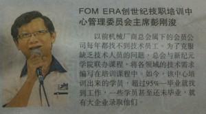 "总秘书彭刚浚受邀代表创世纪技职培训中心与大家分享 ""技职教育对制造业的重要性""。 The Secretary-General Pang Kong Woon was invited to give talk on ""the Importance of Vocational Educational to Manufacturing Industry""."